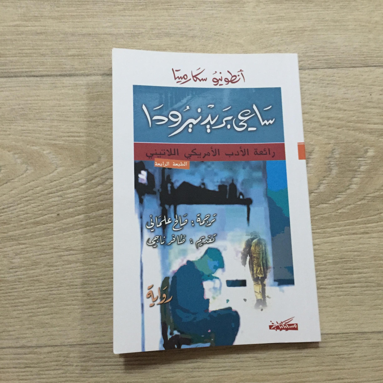 الكتاب الرابع عشر رواية ساعي بريد نيرودا للكاتب أنطونيو سكارميتا Reading Lolita In Saudi Arabia